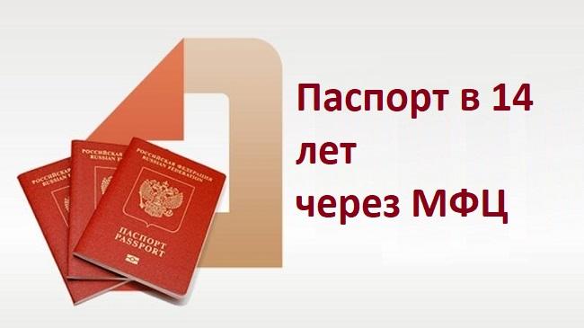 Паспорт в 14 лет через МФЦ
