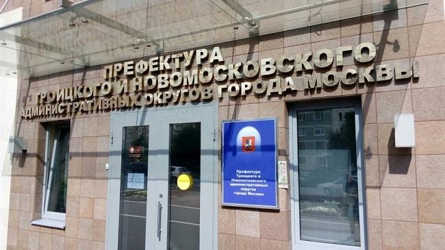 ТиНАО Москва